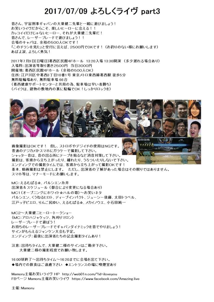f:id:odaibanoshiokaze:20170521091223j:plain