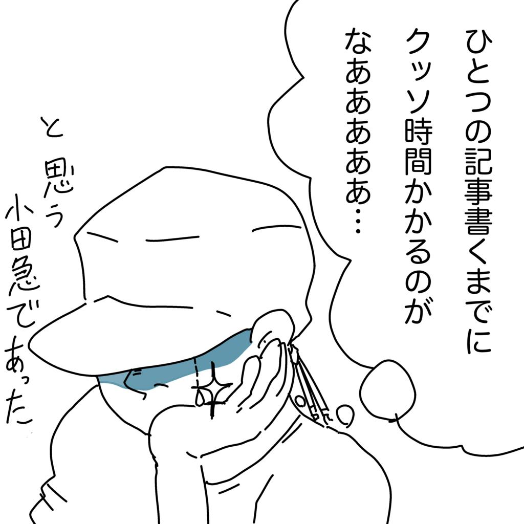 f:id:odakyusendayo:20170516225912j:plain