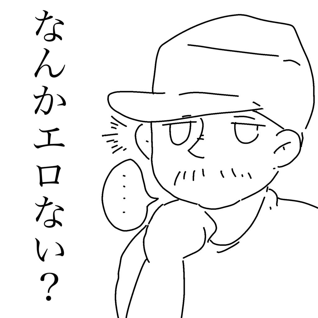 f:id:odakyusendayo:20170517233040j:plain