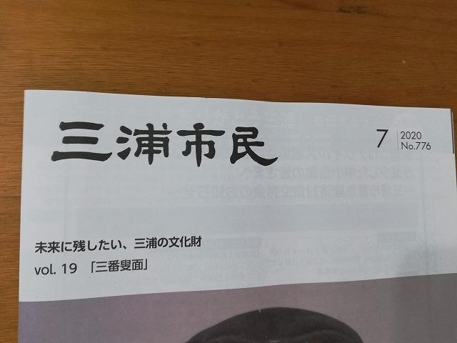 f:id:odango_kazoku:20200706170850j:plain