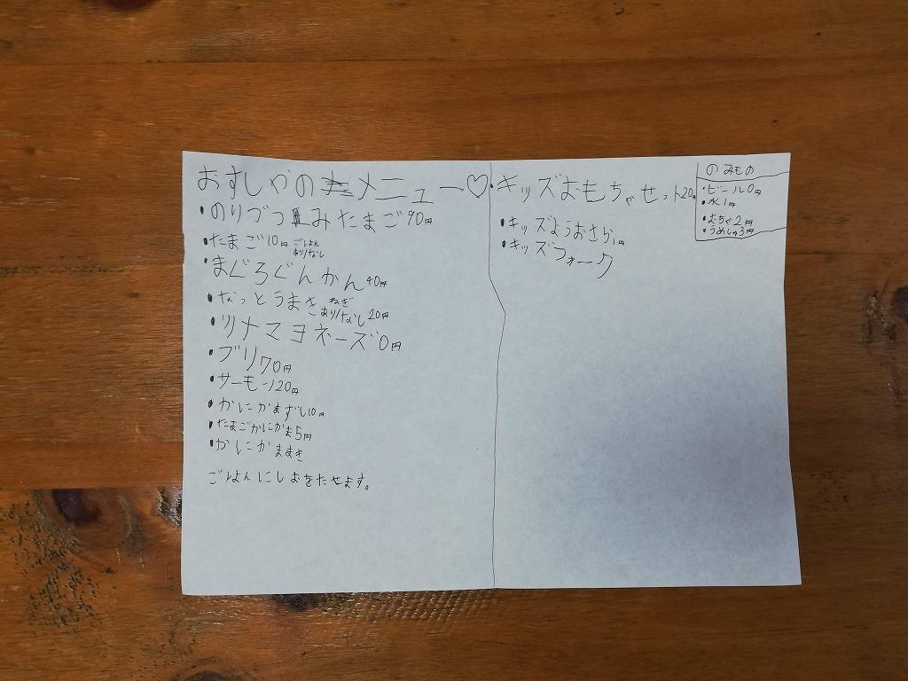 f:id:odango_kazoku:20210912170139j:plain