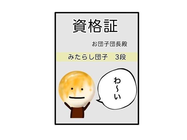 f:id:odangodantyou:20200102001544j:plain