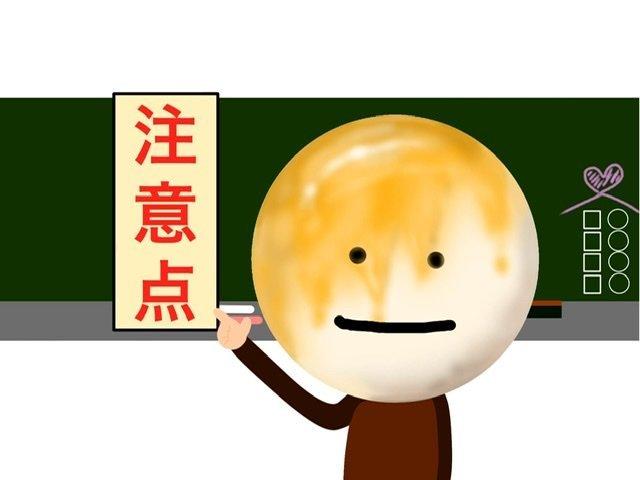 教室で注意点を説明しているお団子