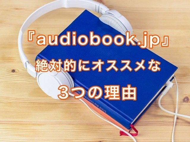 オーディオブックと言えばコレ!audiobook.jpはここがスゴい!!
