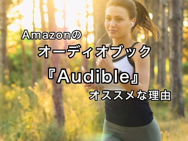 AmazonからのオーディオブックAudibleはここがすごい!