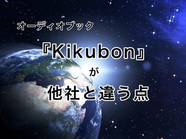 『kikubon』は他のオーディオブックとは少し違った!