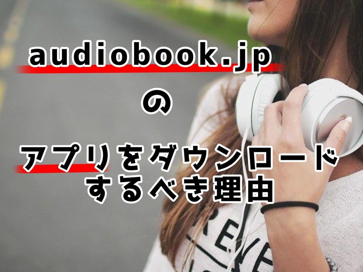 audiobook.jpのアプリをダウンロードした方がいい理由とは!