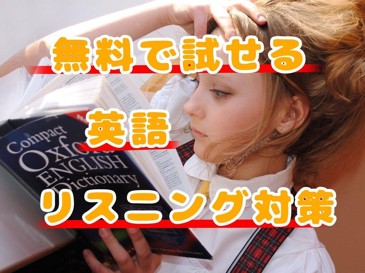 英語のリスニング対策を無料で試してみる!