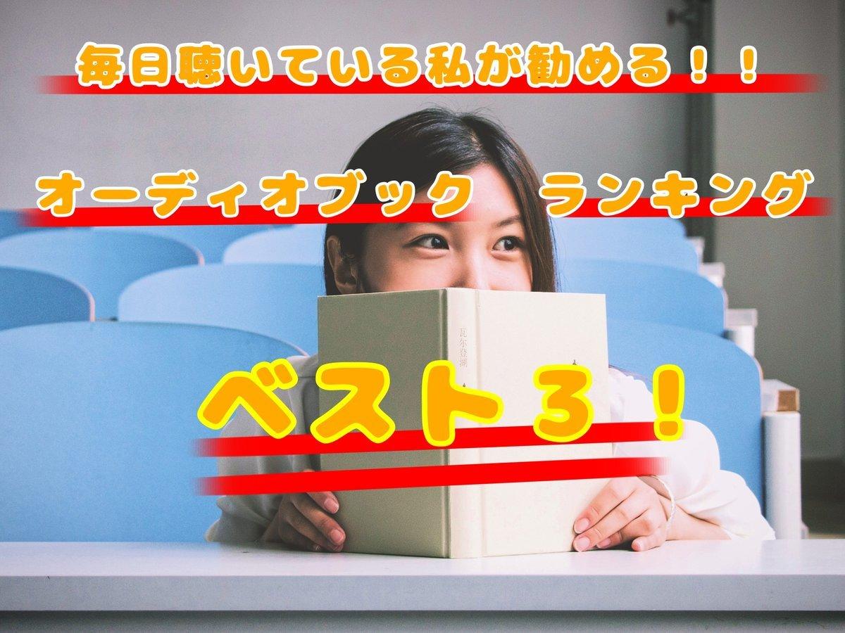 オススメのオーディオブックランキング!Best3!