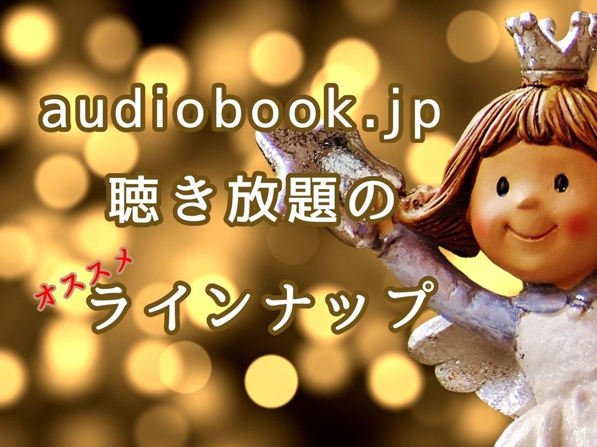 audiobook.jp!聴き放題のおすすめラインナップ!第一弾