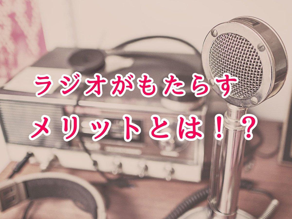 ラジオがもたらすメリットとは! 今こそラジオを聞いて、耳からも勉強やリラックスをするべし!!