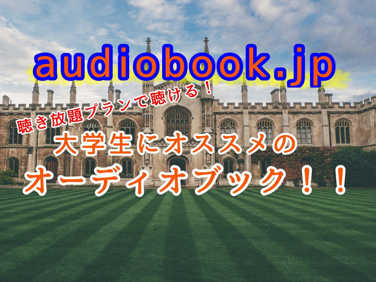 audiobook.jpの聞き放題で聞ける! 大学生にオススメのオーディオブックを探してみました!