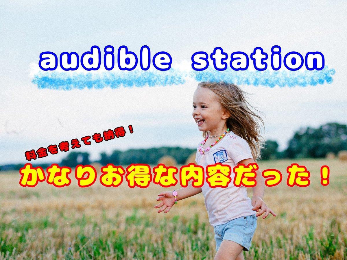 audible station!料金を考えて納得!!お得そうな内容だった!