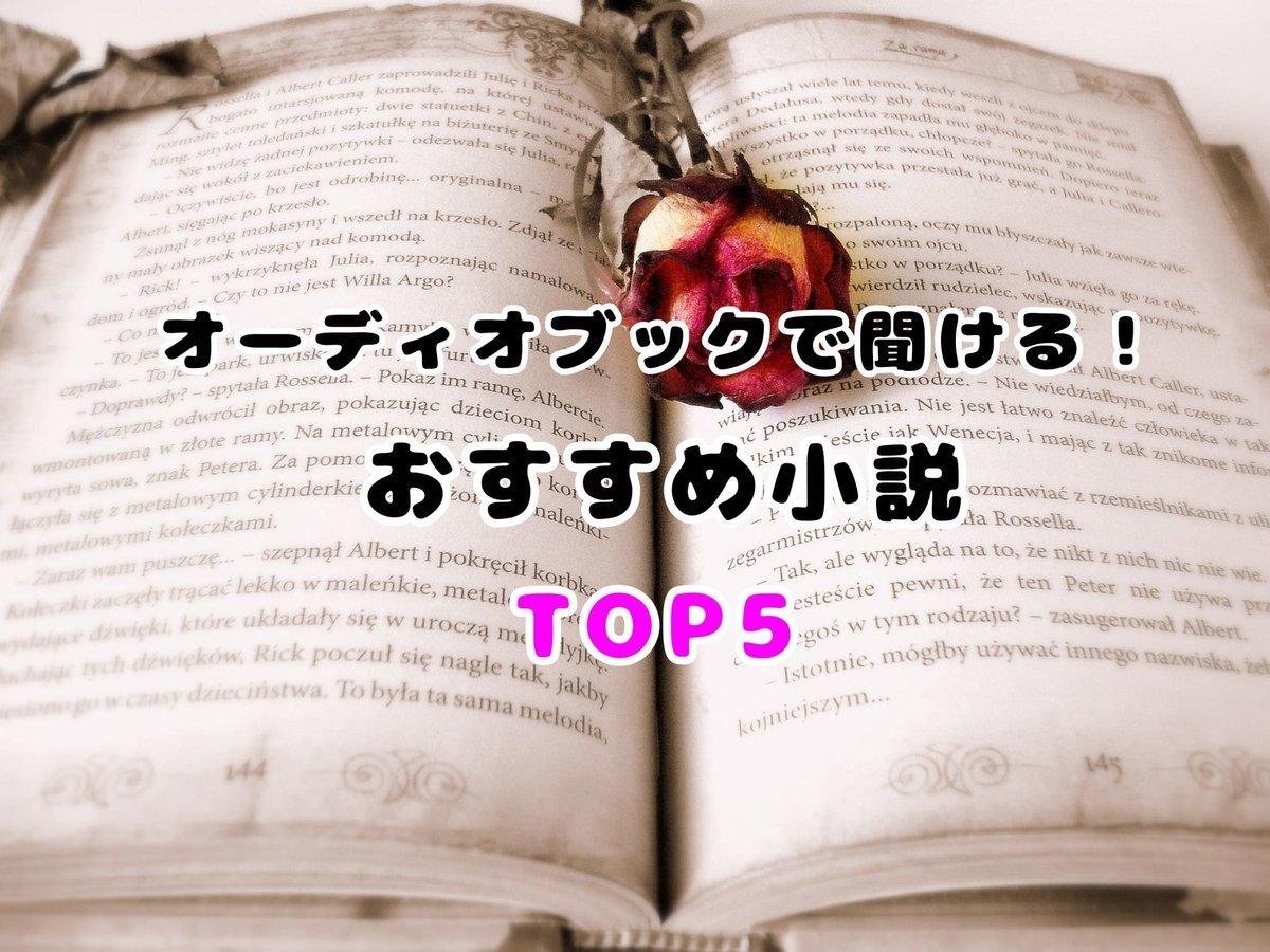 オーディオブックで聞けるオススメ小説!TOP5!!