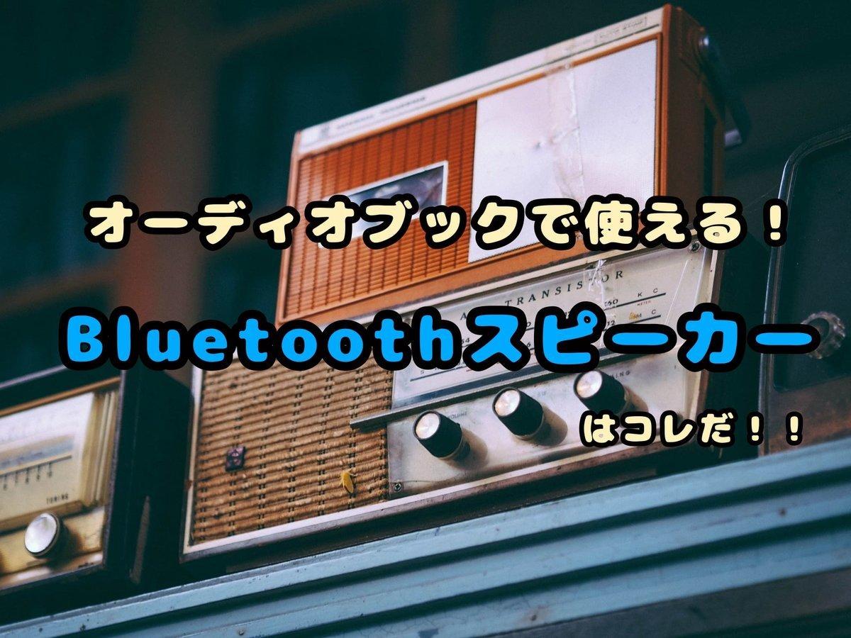 オーディオブックで使える!Bluetoothスピーカーはコレだ!!