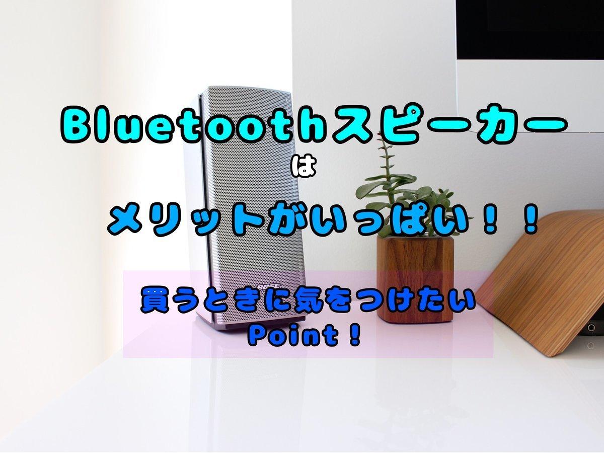 Bluetoothスピーカーはメリットがいっぱい!買う時に気をつけたいPoint!