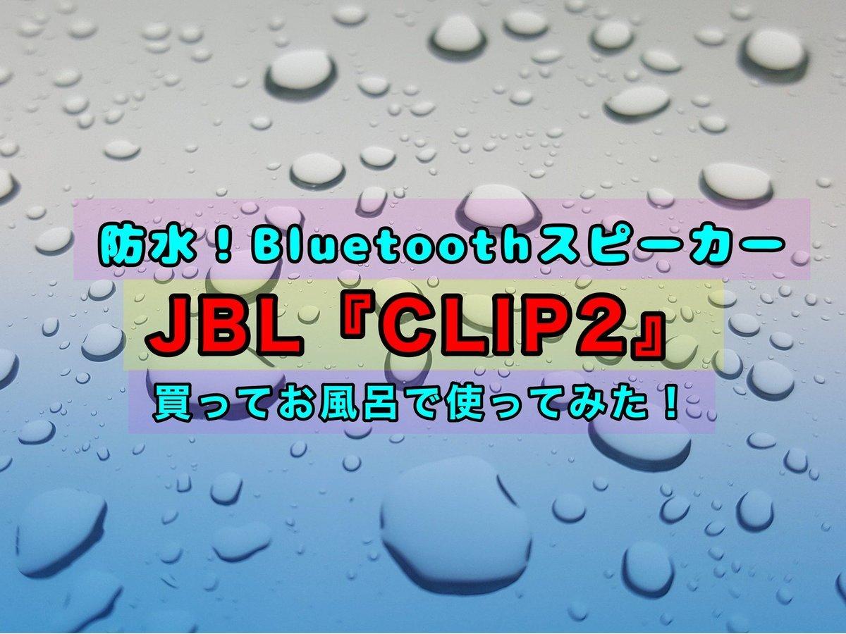 防水Bluetoothスピーカー!JBL『CLIP2』を買ってお風呂で使ってみた!