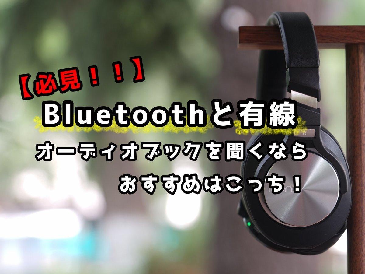 Bluetoothと有線!オーディオブックを聞くならオススメはこっち!!