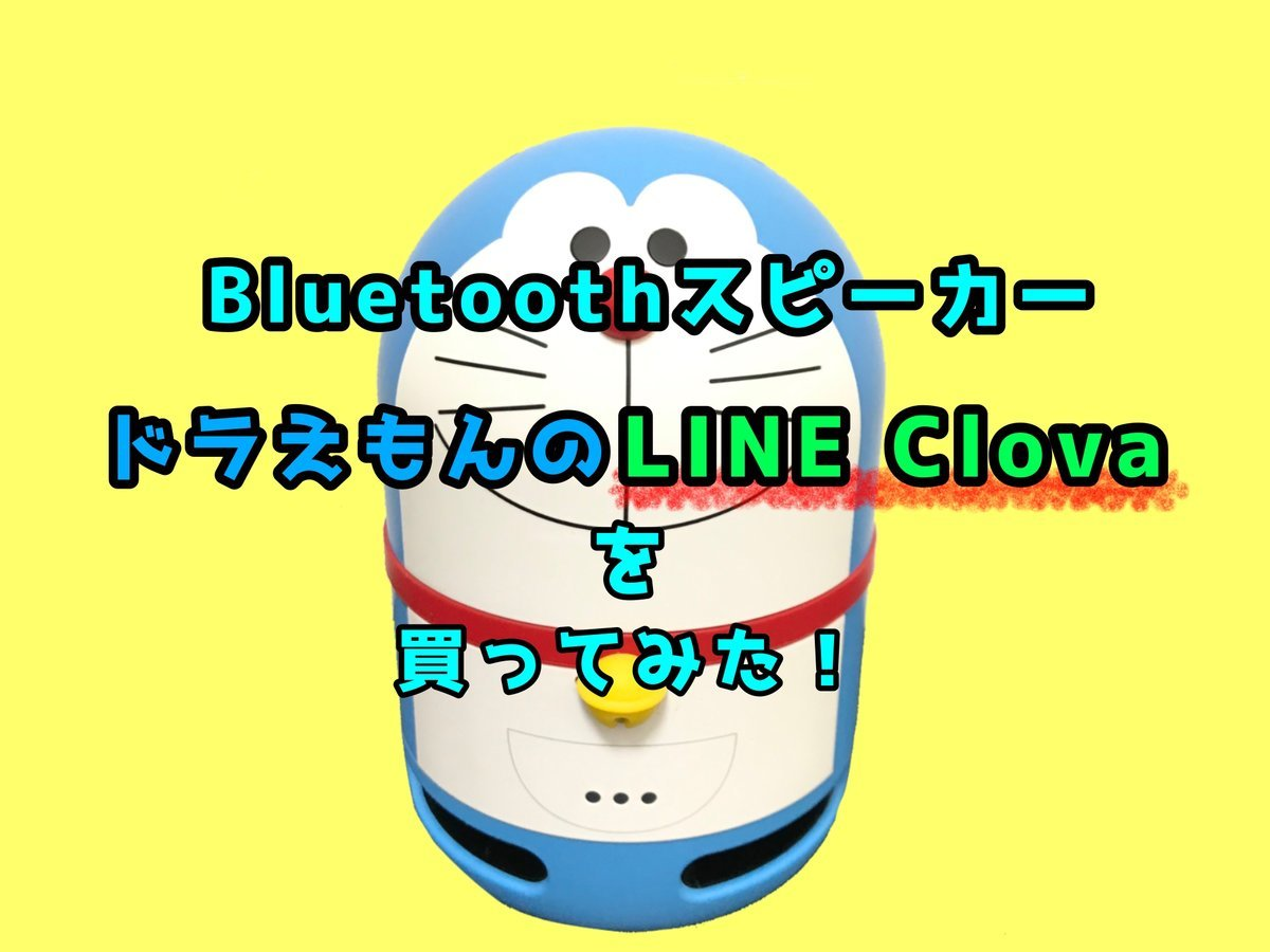 Bluetoothスピーカー!ドラえもんの『LINE Clova』を買ってみた!