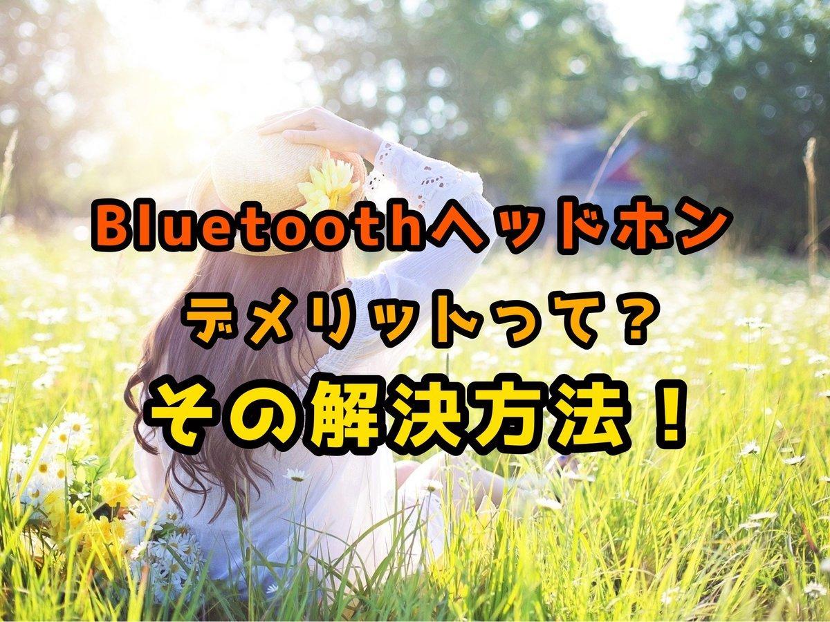 Bluetoothヘッドホンのデメリットとその解決方法!