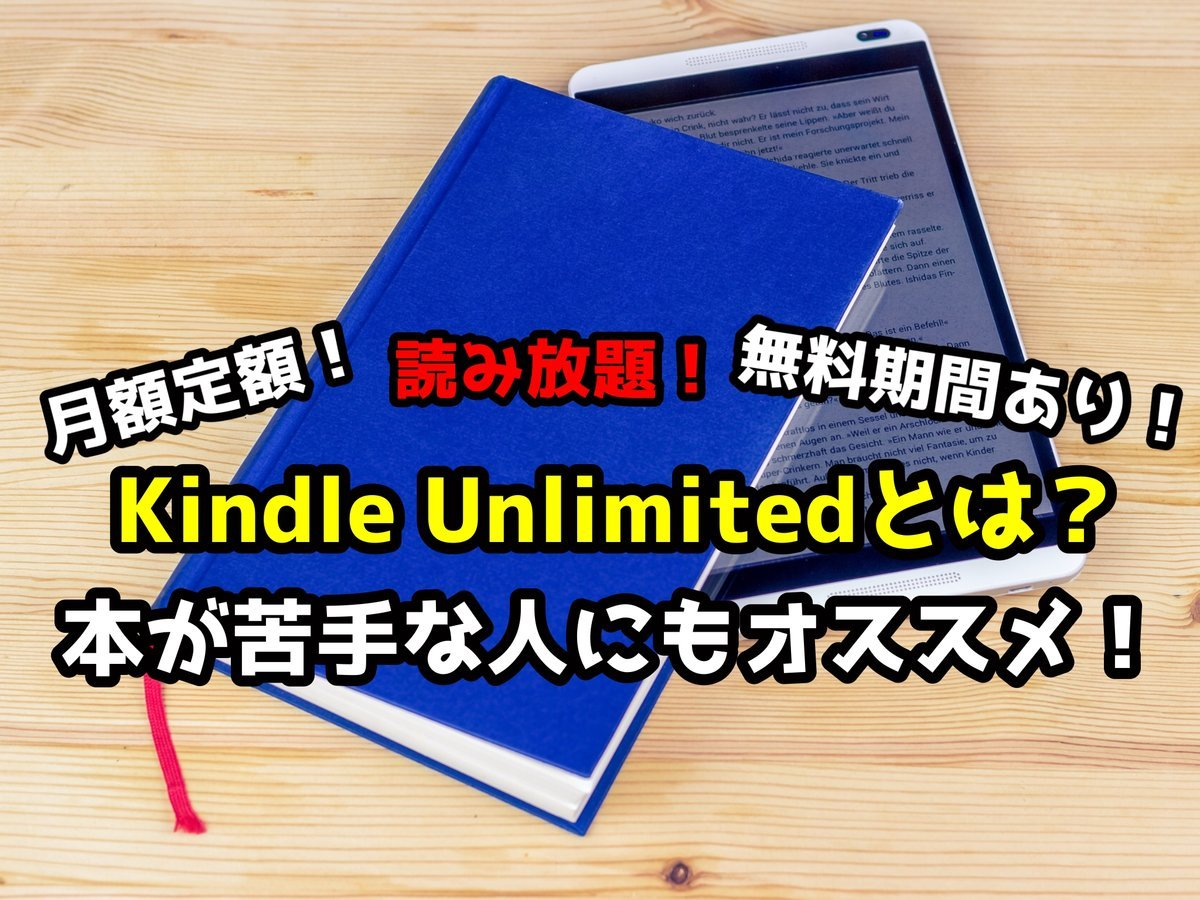 Kindle Unlimitedとは?【月額定額で読み放題!】【無料期間あり!】本が苦手な人にもオススメのサービス!