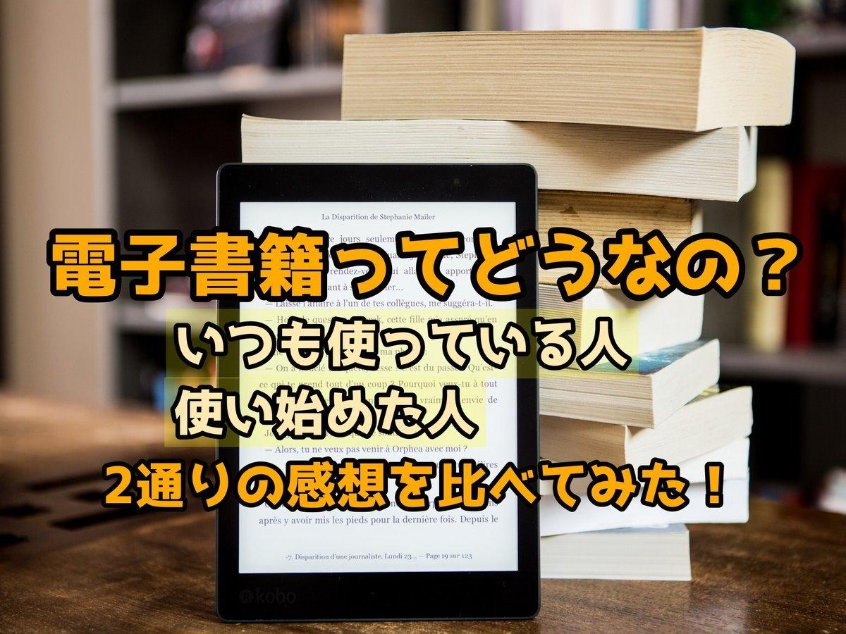 電子書籍ってどうなの?いつも使っている人と、使い始めた人!2通りの感想を見比べる!