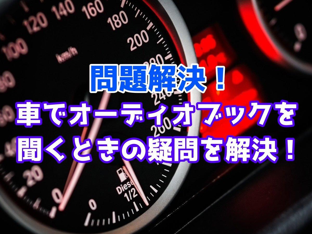 【問題解決!】車でオーディオブックを聞くときの疑問を解決!