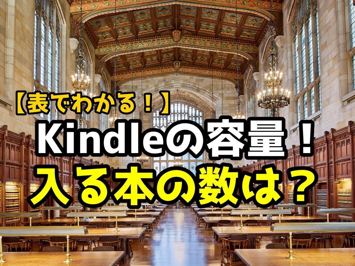 Kindleの容量!入る本の数は?