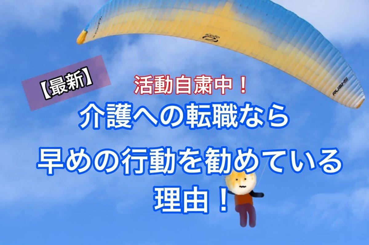 【最新】活動自粛中!介護への転職なら早めの行動を勧めている理由!