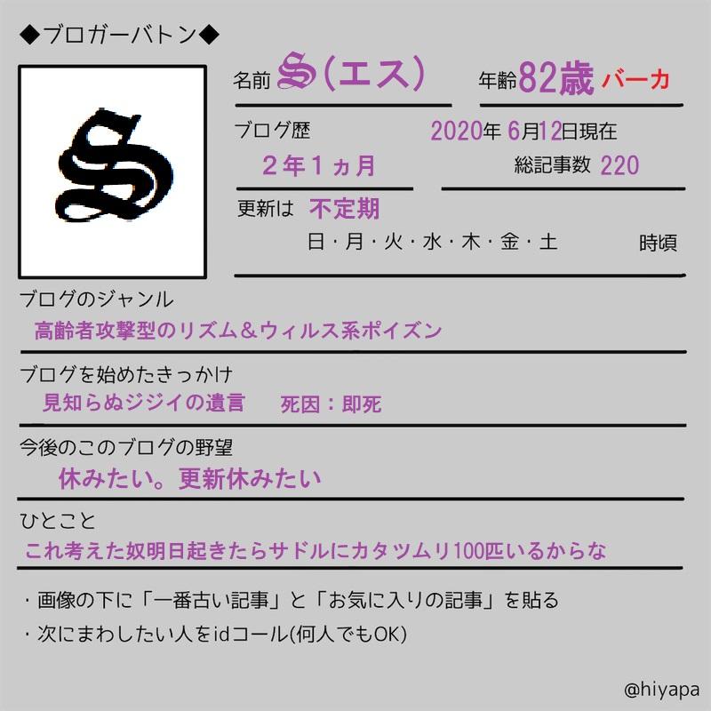f:id:odanoura:20200612193757j:plain