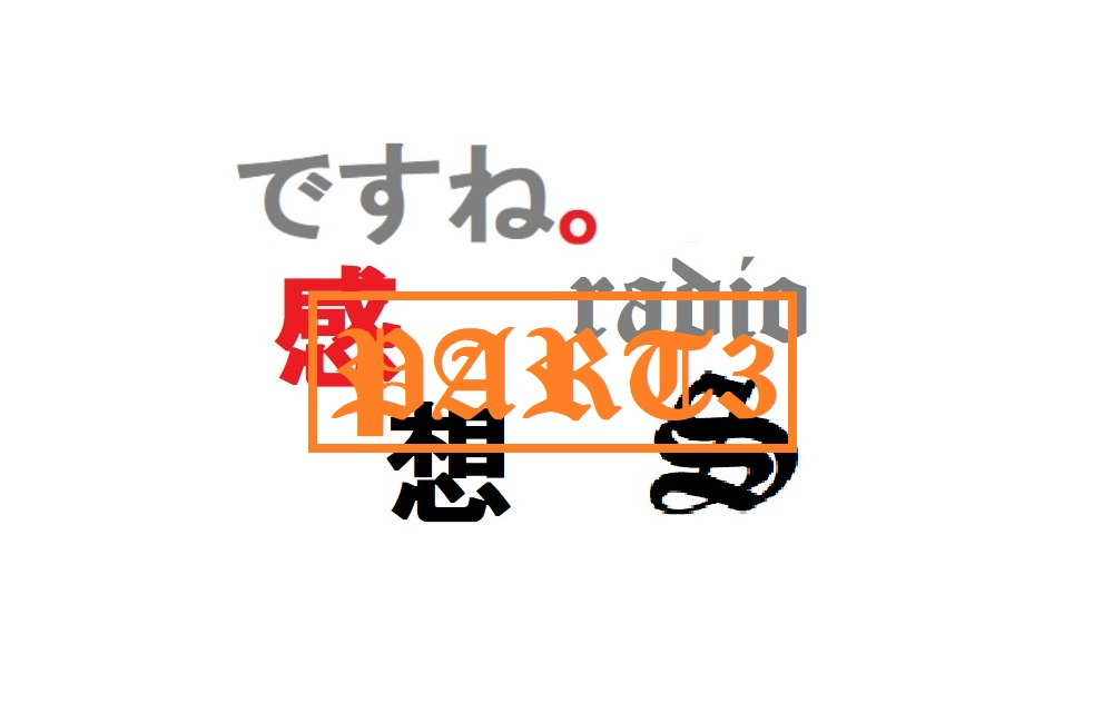 f:id:odanoura:20200619005626j:plain