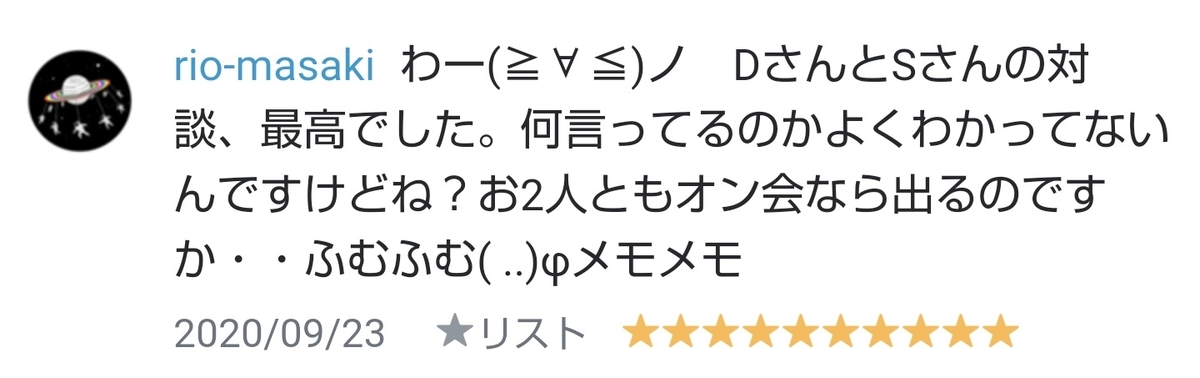 f:id:odanoura:20201214201651j:plain