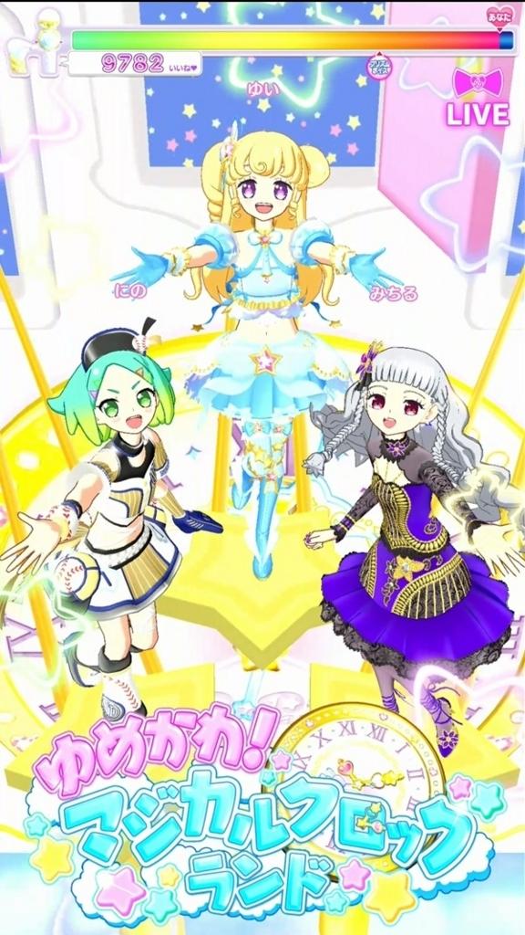 f:id:odasensekiyuna:20170817222944j:plain