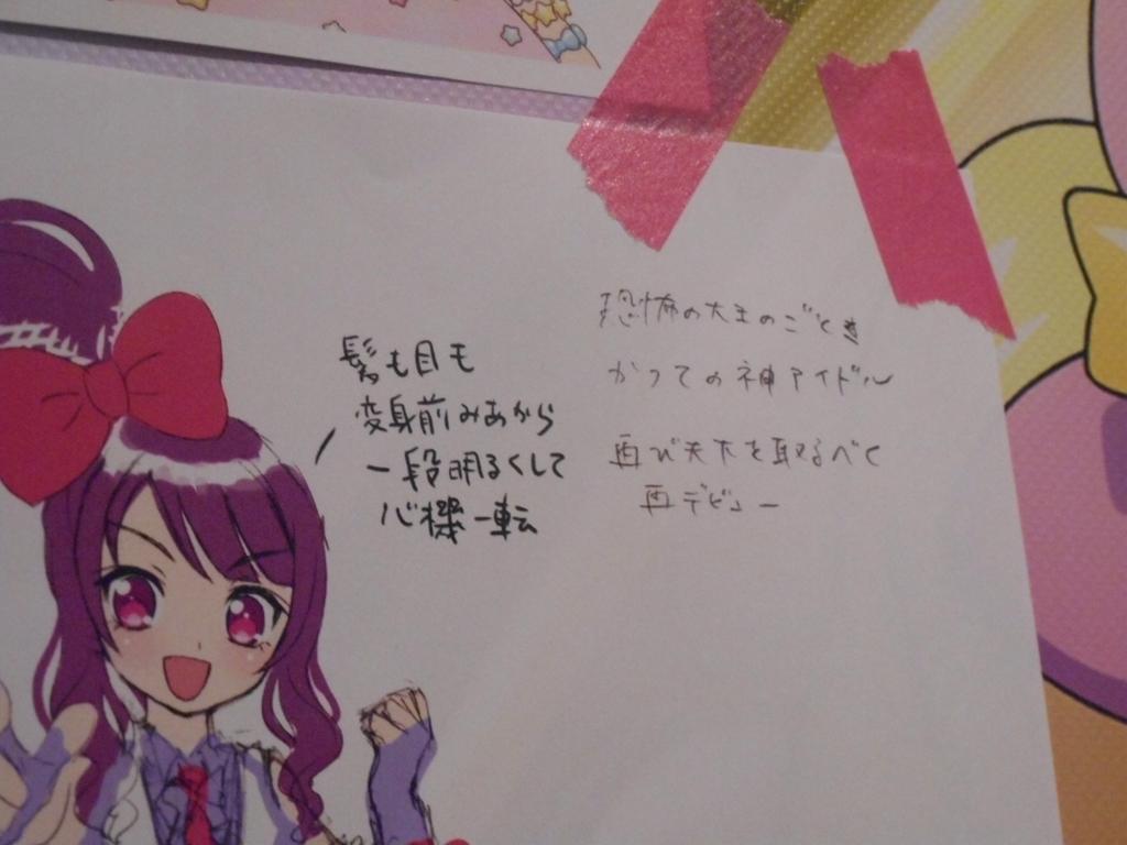 f:id:odasensekiyuna:20180526005617j:plain