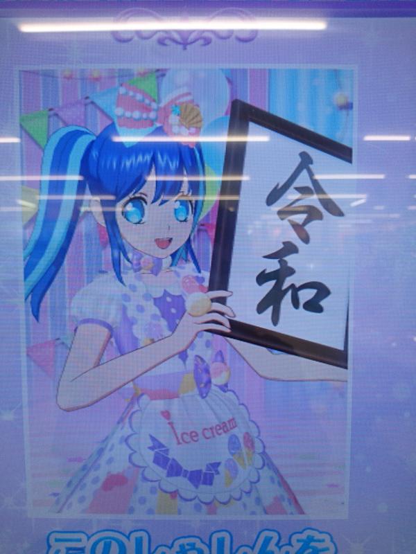 f:id:odasensekiyuna:20190501224254p:plain