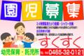 小田原託児所のすくすく http://ko-sukusuku.com/