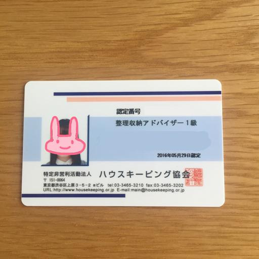 f:id:odayakagurashi:20160727100214p:plain