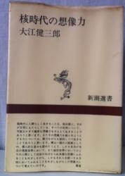 大江健三郎「核時代の想像力」(...