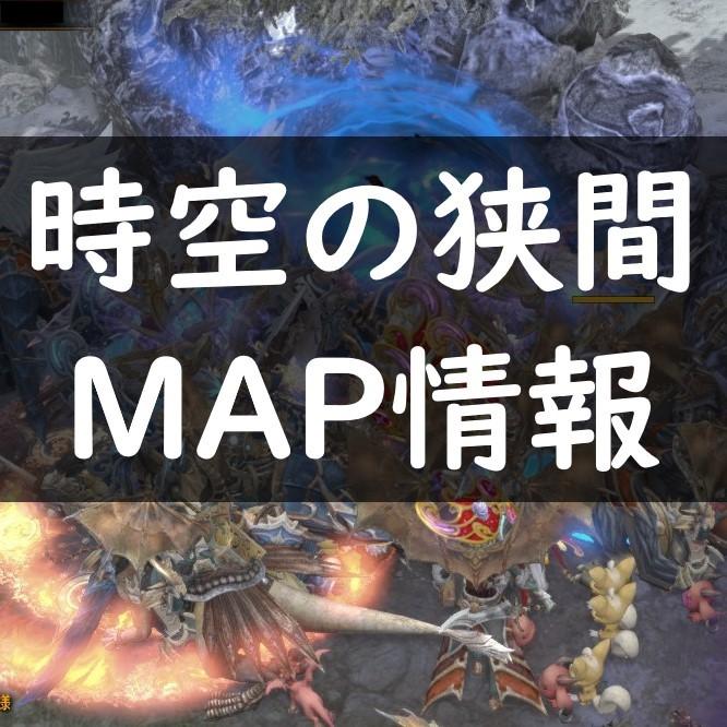 時空の狭間MAP情報アイキャッチ