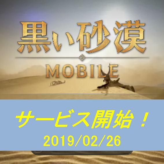 黒い砂漠MOBILE
