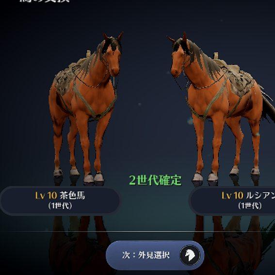 黒い砂漠MOBILE-馬の交換
