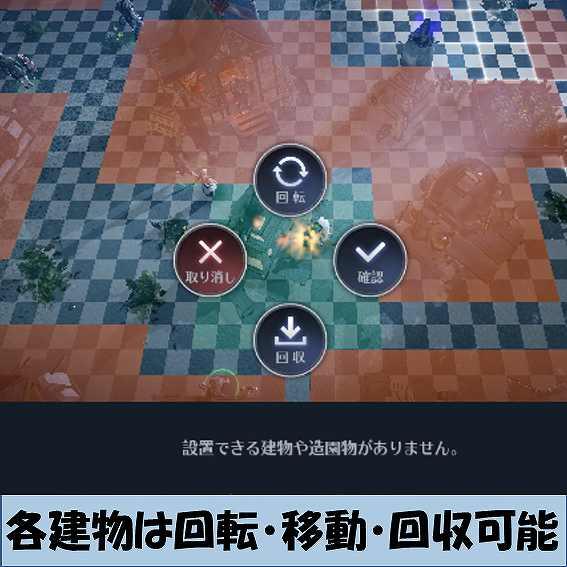 黒い砂漠MOBILE-編集モード-選択画面
