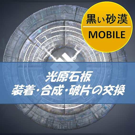黒い砂漠MOBILE-光源石板-装着・合成・破片の交換