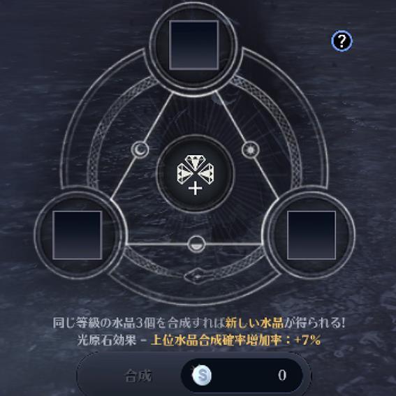 黒い砂漠MOBILE-水晶合成画面