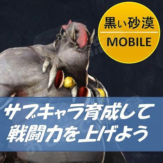 黒い砂漠MOBILE-サブキャラを育成して戦闘力を上げよう!