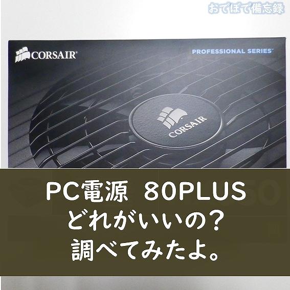 PC電源80PLUSどれがいいの?調べてみたよ。