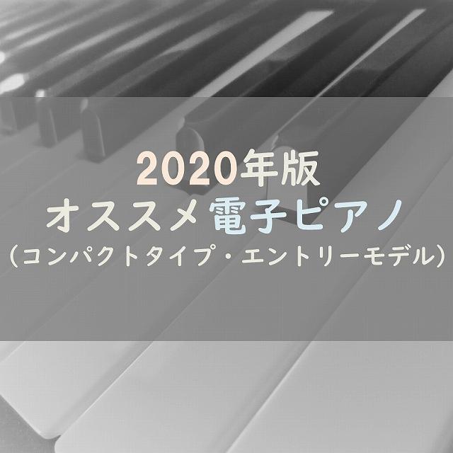 2020年版オススメ電子ピアノ(コンパクトタイプ・エントリーモデル)