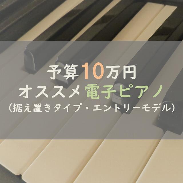 予算10万円で選ぶオススメ電子ピアノ(据え置きタイプ・エントリーモデル)