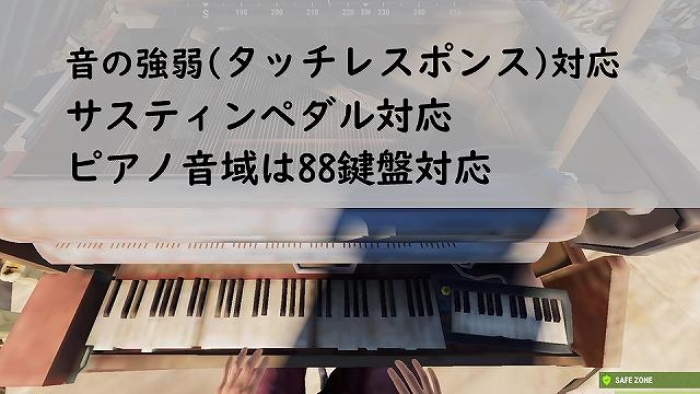 RUSTのピアノの特徴