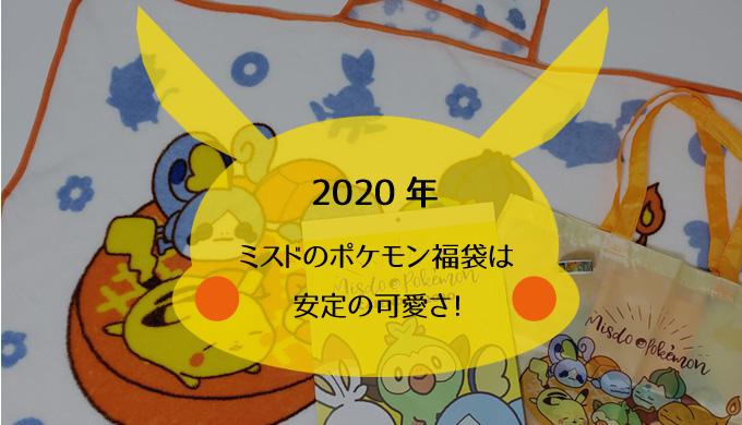 f:id:odekake-pokoko:20200105184314j:plain